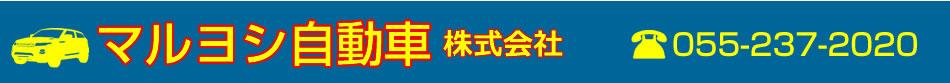 全車総額表示のマルヨシ自動車株式会社